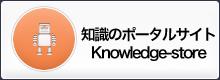 知識のポータルサイト