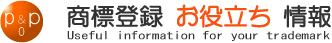 商標の登録・調査・申請・出願・費用における事務所 - ナレッジ特許