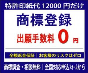 出願手数料0円
